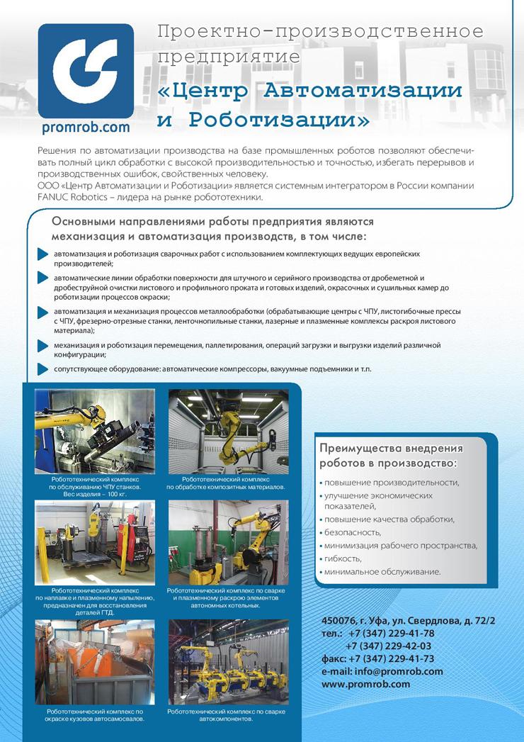 Механизация и автоматизация производств