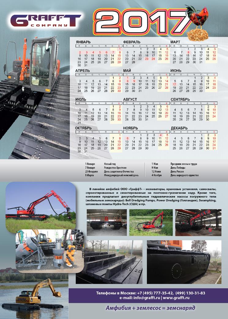 Экскаваторы, крановые установки, самосвалы на понтонно-гусеничном ходу. Календарь 2017 год