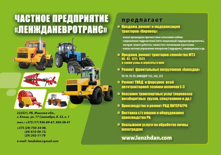 Продажа, ремонт и модернизация тракторов