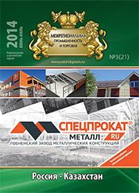 вестник промышленности, бизнеса и финансов