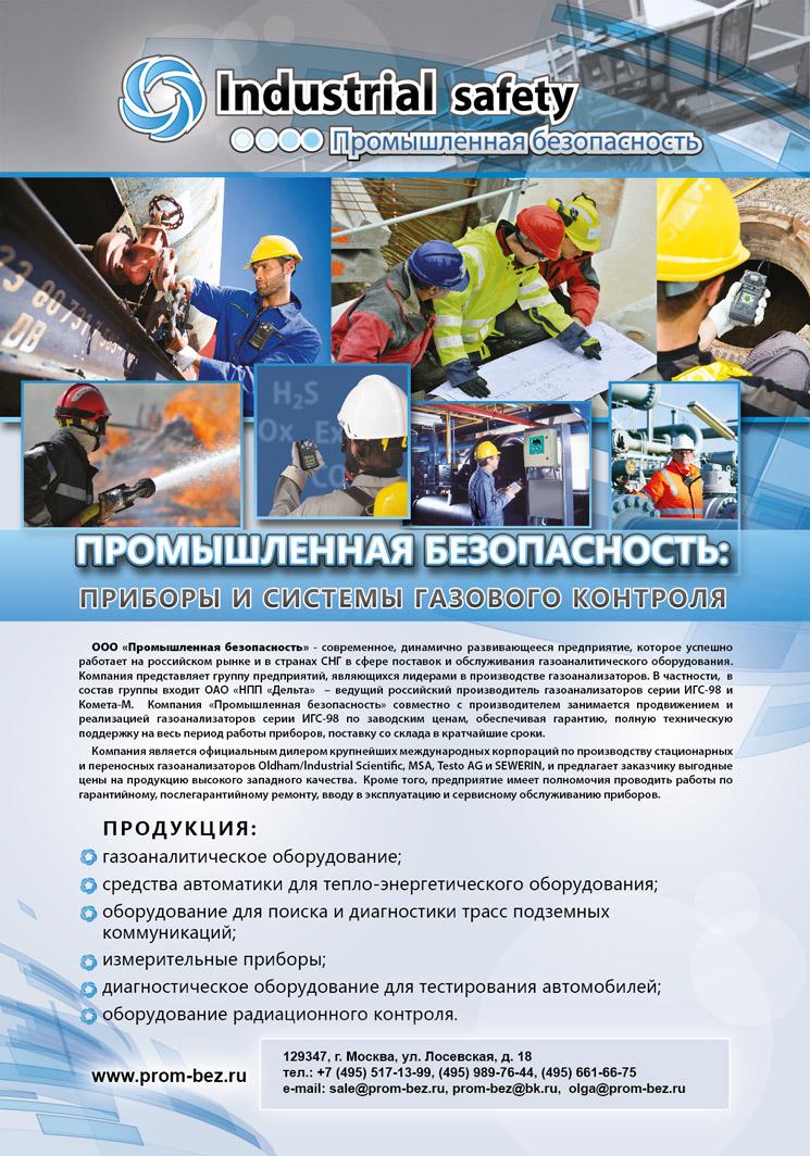 Приборы и системы газового контроля