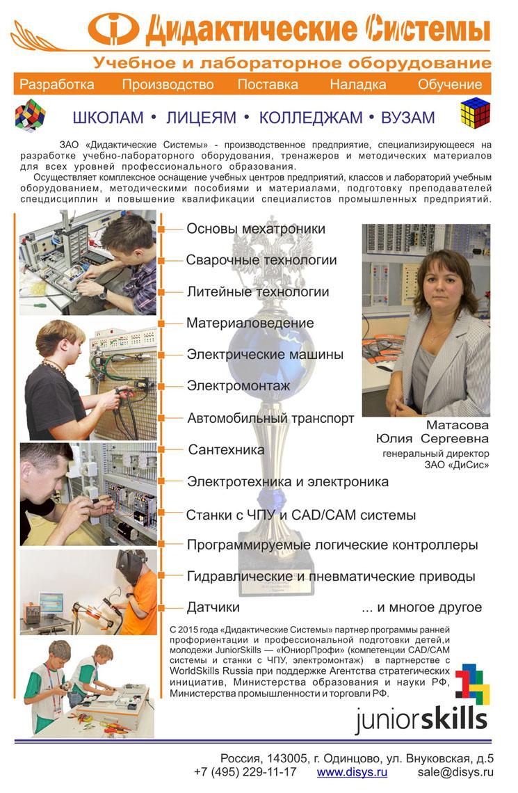 Учебное и лабораторное оборудование