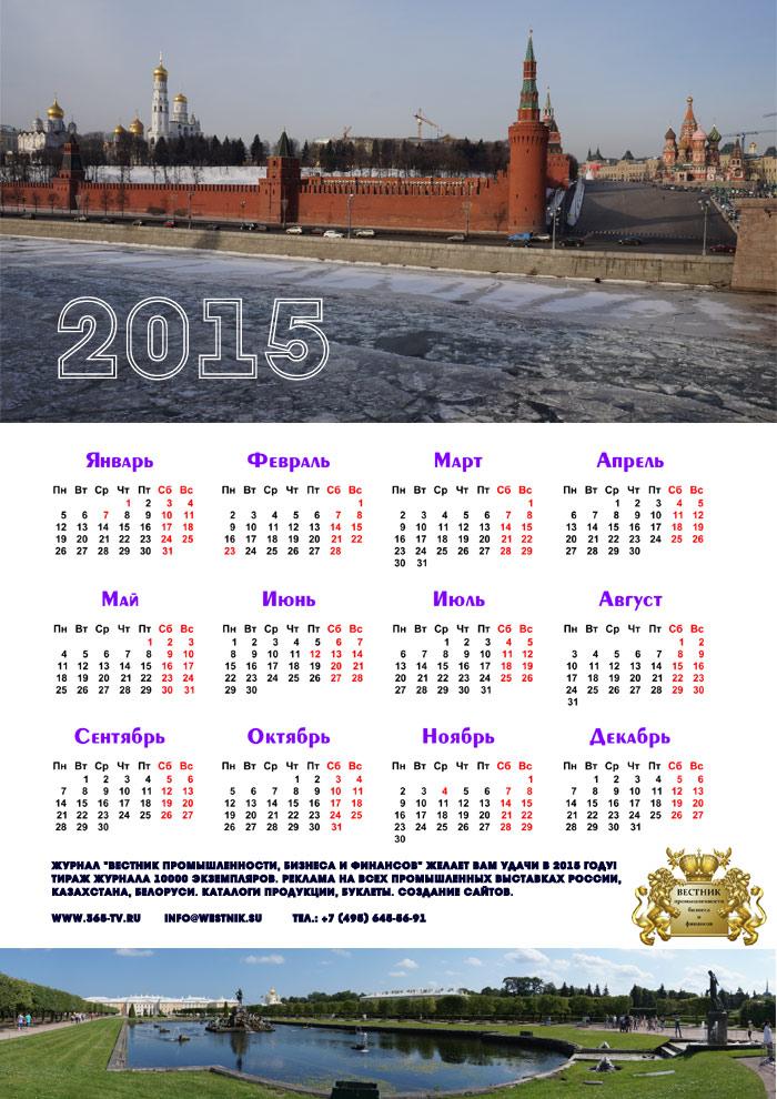 Календарь на 2015 год с