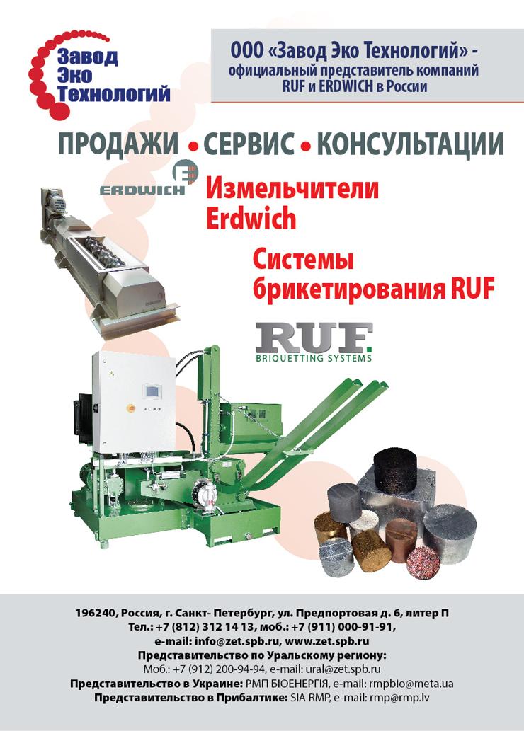 Измельчение и брикетирование металлической стружки
