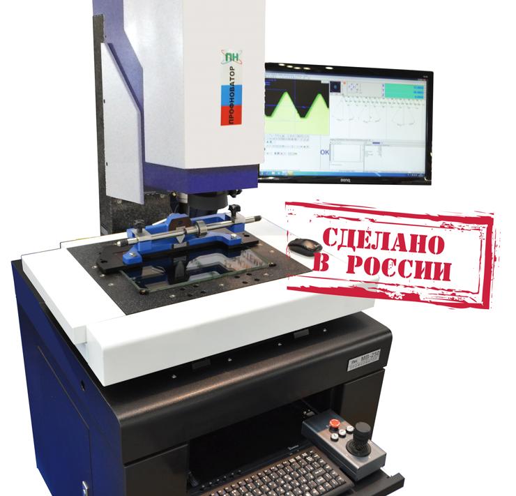 Видеоизмерительный микроскоп МВ 250 CNC (с ЧПУ)