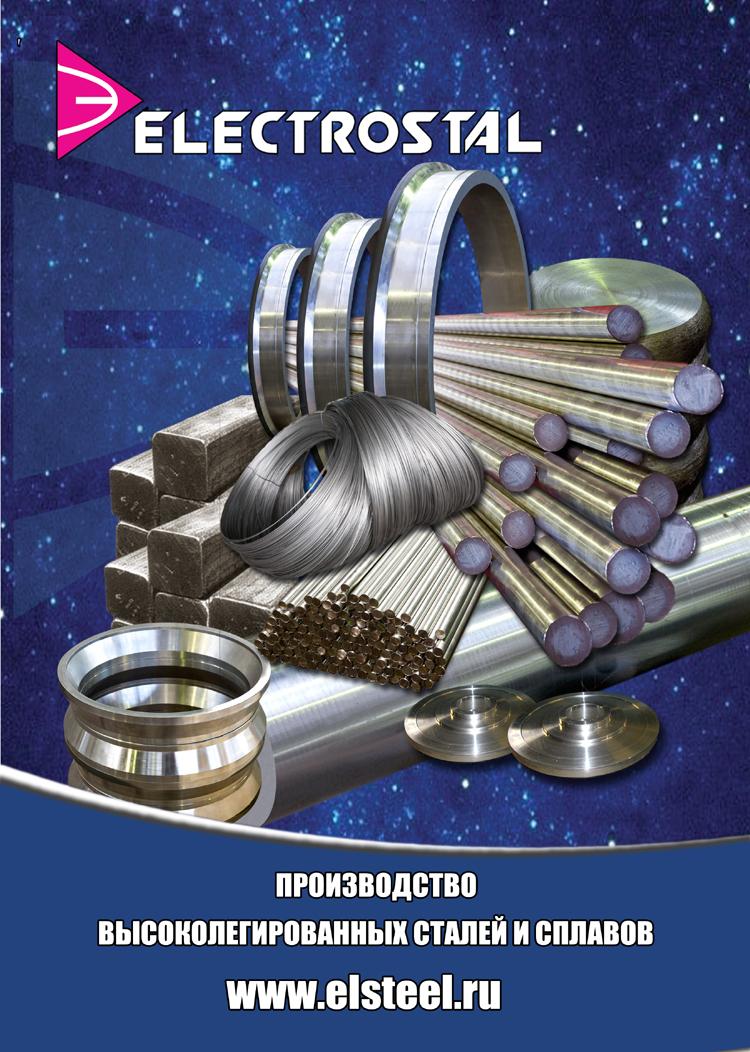 Металлургический завод Электросталь