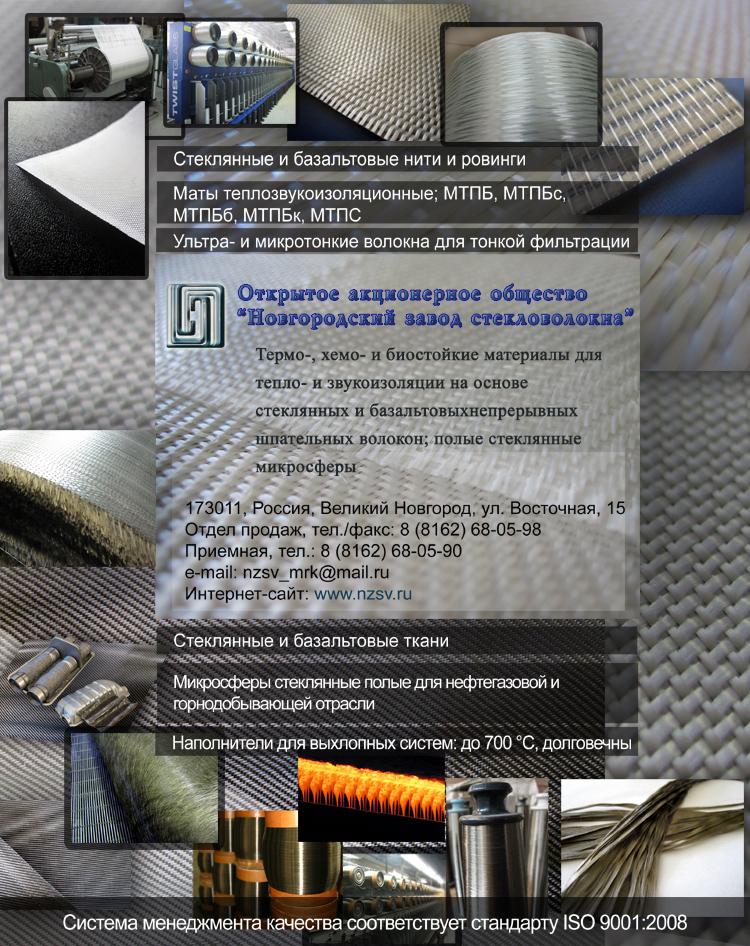Стеклянные нити для промышленного оборудования