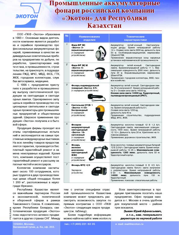 Промышленные аккумуляторные фонари