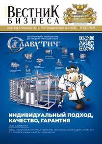 Вестник бизнеса