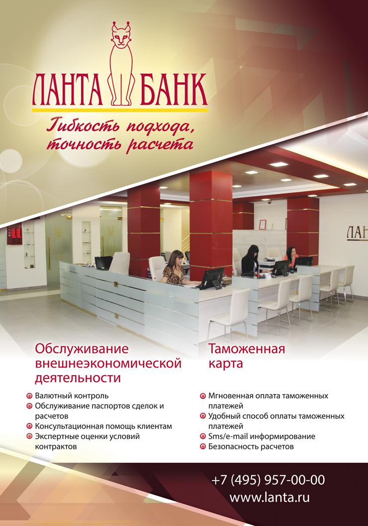 Ланта-Банк