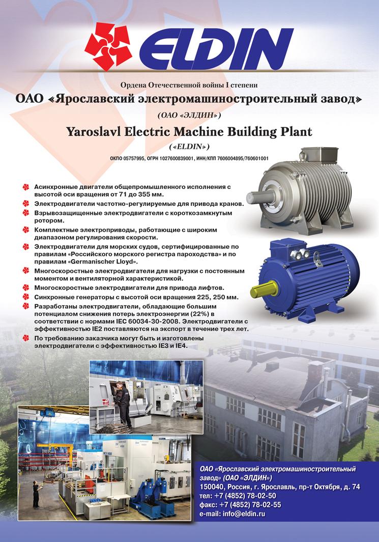 электромашиностроительный завод ЭЛДИН